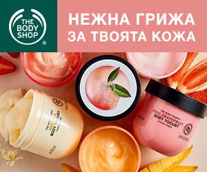 BodyShop Sale all